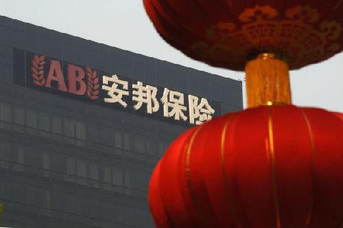 """美媒:安邦下架""""万能寿险"""" 显示中国收紧理财产品"""