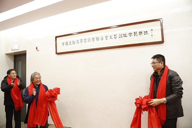中国金融文联首家文艺创作示范单位在中信银行长沙分行挂牌