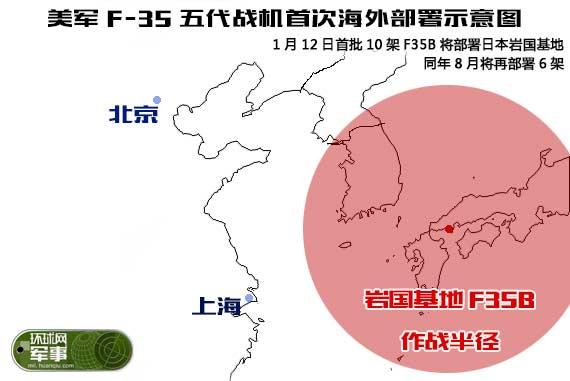 美军F-35B战机飞抵日本 可有效威慑朝鲜核设施