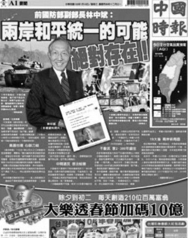 武统说引爆岛内舆论 媒体劝蔡英文对大陆释善意