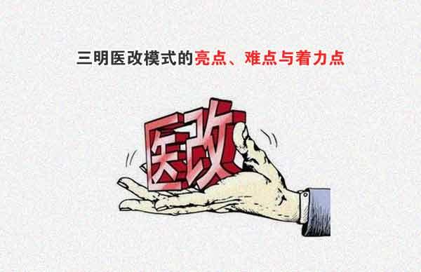 卫计委推广三明市年薪制经验