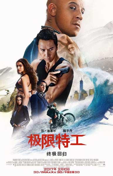 派拉蒙《极限特工3》美国将映  获中方全球投资