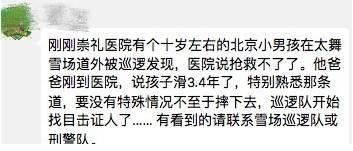 崇礼一北大女生滑雪失事后 又一10岁男孩滑雪身亡 - yuhongbo555888 - yuhongbo555888的博客
