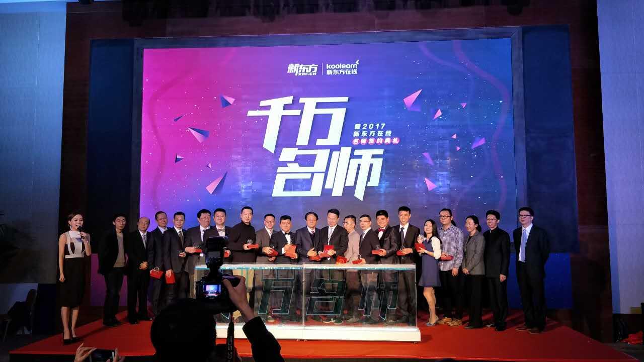 新东方在线探索新模式 欲打造收入超千万名师团队