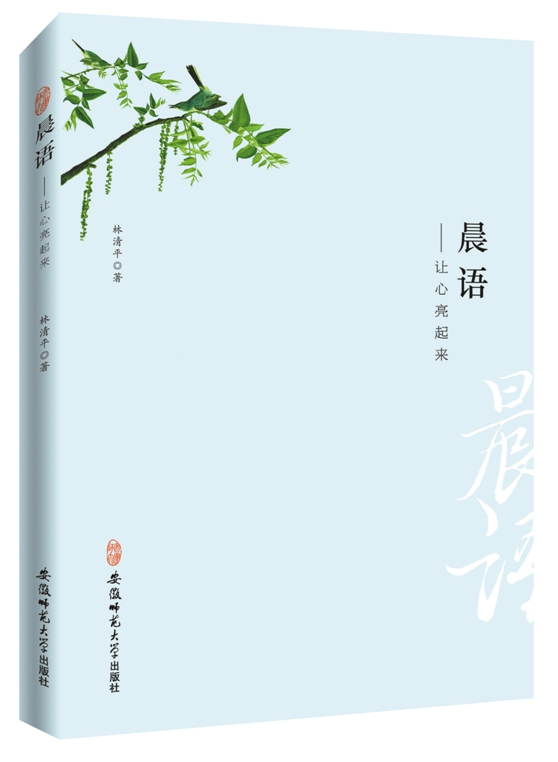 林清平新著《晨语》面世