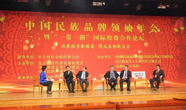 中国民族品牌领袖年会胜利召开恒艾集团荣获大奖