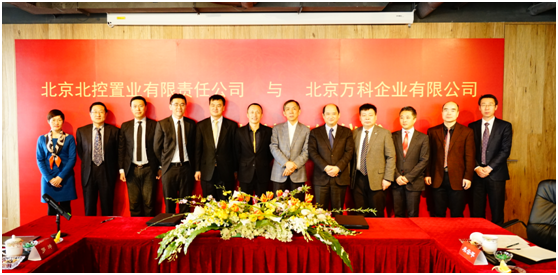 北京北控置业与北京万科签署战略合作框架协议