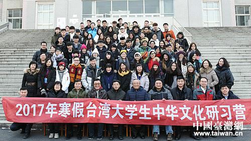 2017年寒假台湾大学生中华文化研习营沈阳开营