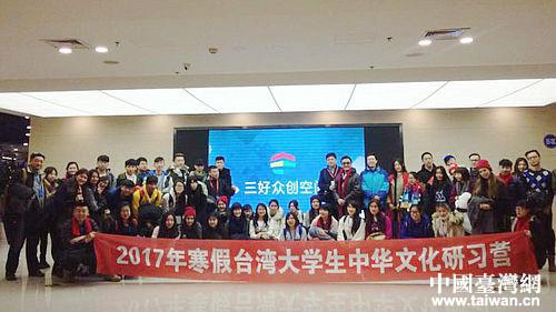 台湾大学生参访沈阳两岸青创基地和沈阳大学