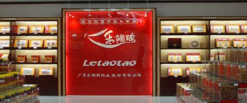 乐陶陶对外担保近1.54元超净资产 主办券商开源证券提示风险