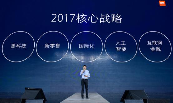 雷军透露小米2017核心战略:瞄准互联网金融