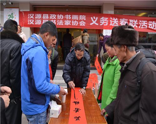 汉源县书法家协会、政协书画院助力脱贫攻坚义务送春联活动