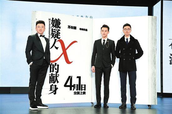 """""""嫌疑人X的献身""""定档愚人节 苏有朋求王凯出演差点""""跪""""了"""