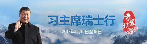 中国为全球化大潮注入暖流
