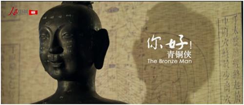 中国送给世卫组织的针灸铜人,您了解多少?人民网带您揭秘!