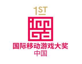 IMGA中国挖掘游戏新力量 独立游戏获奖成亮点