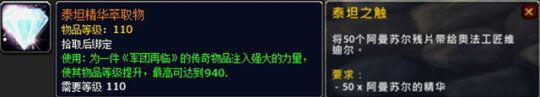 《魔兽世界》7.15橙装升级940方法
