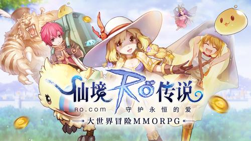 仙境传说RO手游今日上线 大世界冒险之旅开启