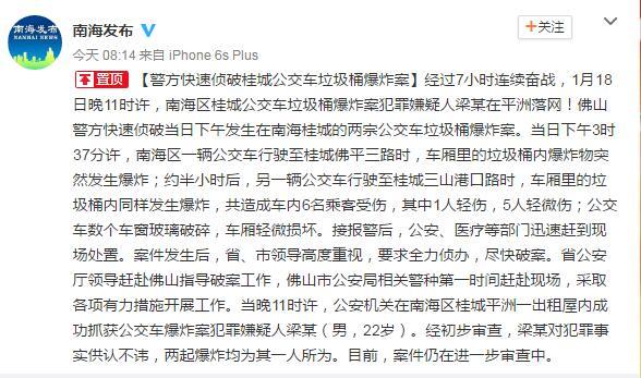 广东佛山公交垃圾桶爆炸案嫌犯落网 两案系一人所为