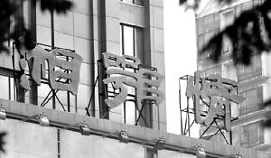 中科云网控制人与董事长反目 孟凯:收钱才肯退位