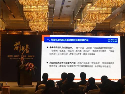 苏宁金融研究院专家 2017年中国经济或面临风险