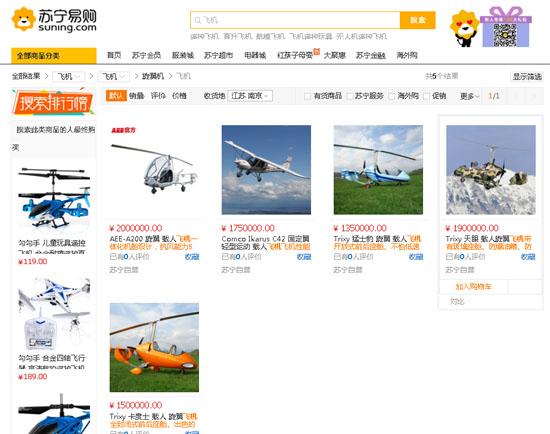 年货节买什么最拉风? 5款载人飞机登陆苏宁易购