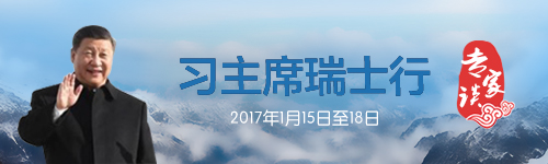 【专家谈】习近平达沃斯演讲彰显中国正能量与领导力