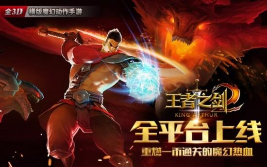 全3D横版动作手游《王者之剑2》今日全平台上线