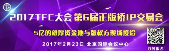 TFC正版桥IP交易会5亿资金池撬动影游新生态