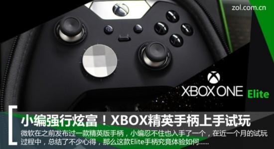 斩杀PS4没商量 微软XBOX精英手柄评测