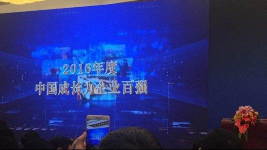 """""""2016年度中国成长力企业百强""""榜单之贵州国际商品交易中心"""