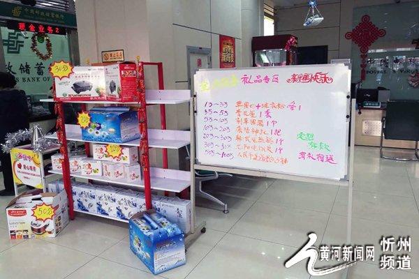 忻州 春节前银行推出存款送礼活动