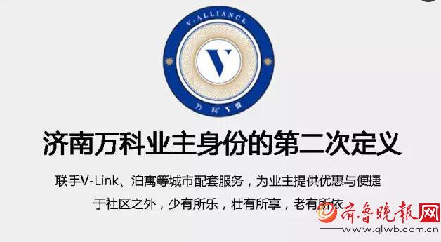济南北京双城联动 万科以V盟链接城市