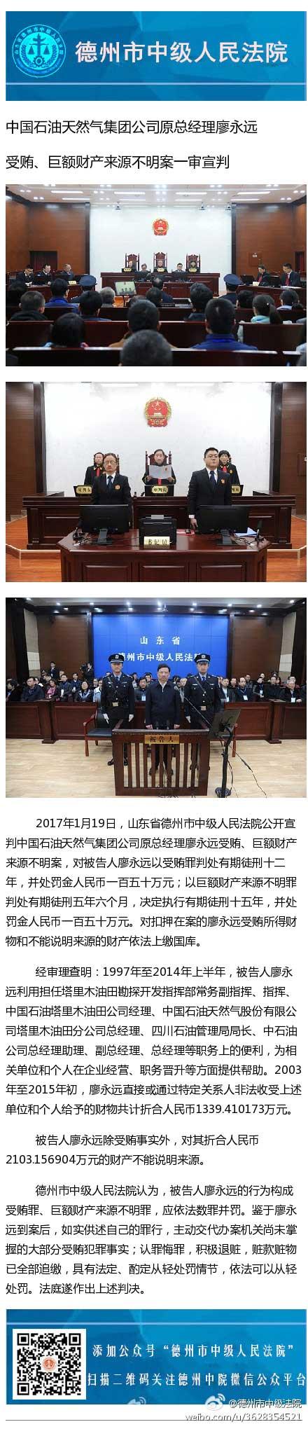 中石油原总经理廖永远一审获有期徒刑15年