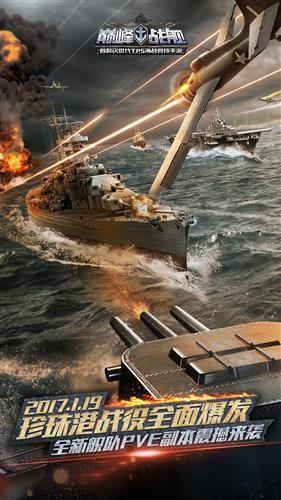 《巅峰战舰》新版今日上线 珍珠港震撼来袭!