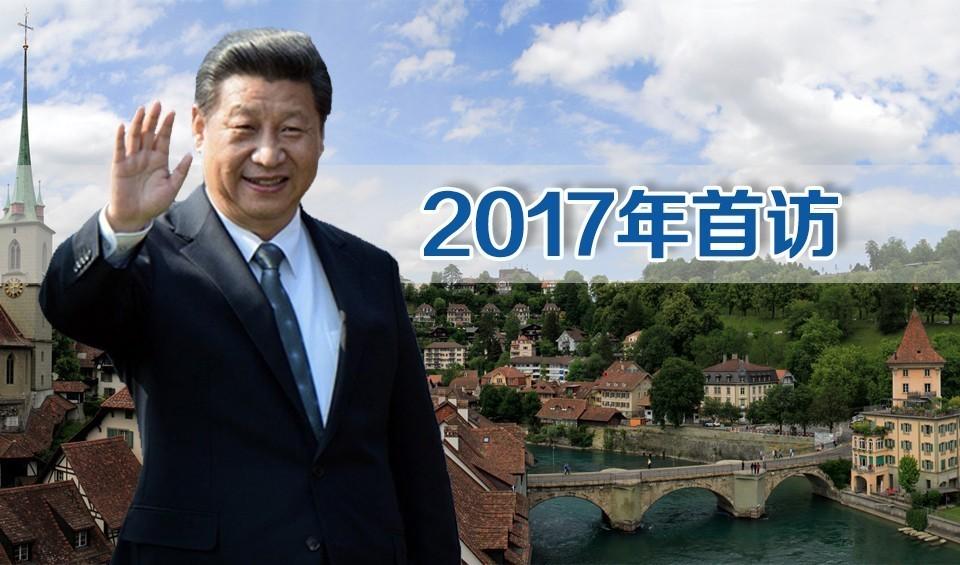 习近平访问瑞士 出席年会 为世界经济贡献中国智慧!