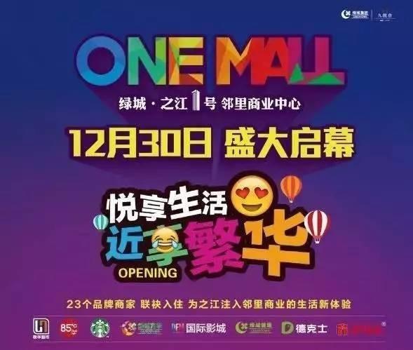 绿城·之江1号邻里中心12月30日盛大启幕,全球火爆网红邀你狂欢!
