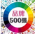世界品牌500强中国入选36个,看看都谁上榜了?丨点赞