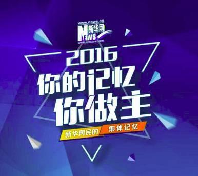 必看!2016国际反转大片颁奖!