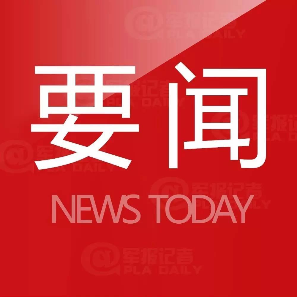 速览|【12.30】辽宁舰首次远海训练视频公布