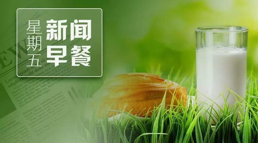 【新闻早餐】春晚总导演敲定!预计10个语言类节目堪称近年之最