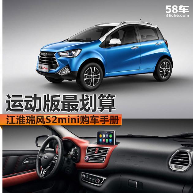 江淮瑞风S2mini购车手册 运动版最划算