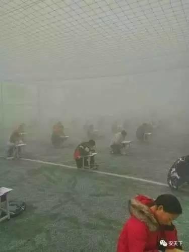 有没有雾霾,都不该在操场上考试 | 世界观