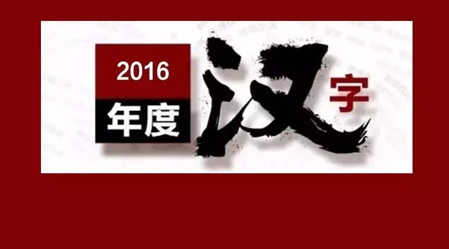 年度汉字新鲜出炉,那么,哪个字最能代表你的2016?