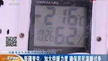 新疆奎屯加大居民供暖力度