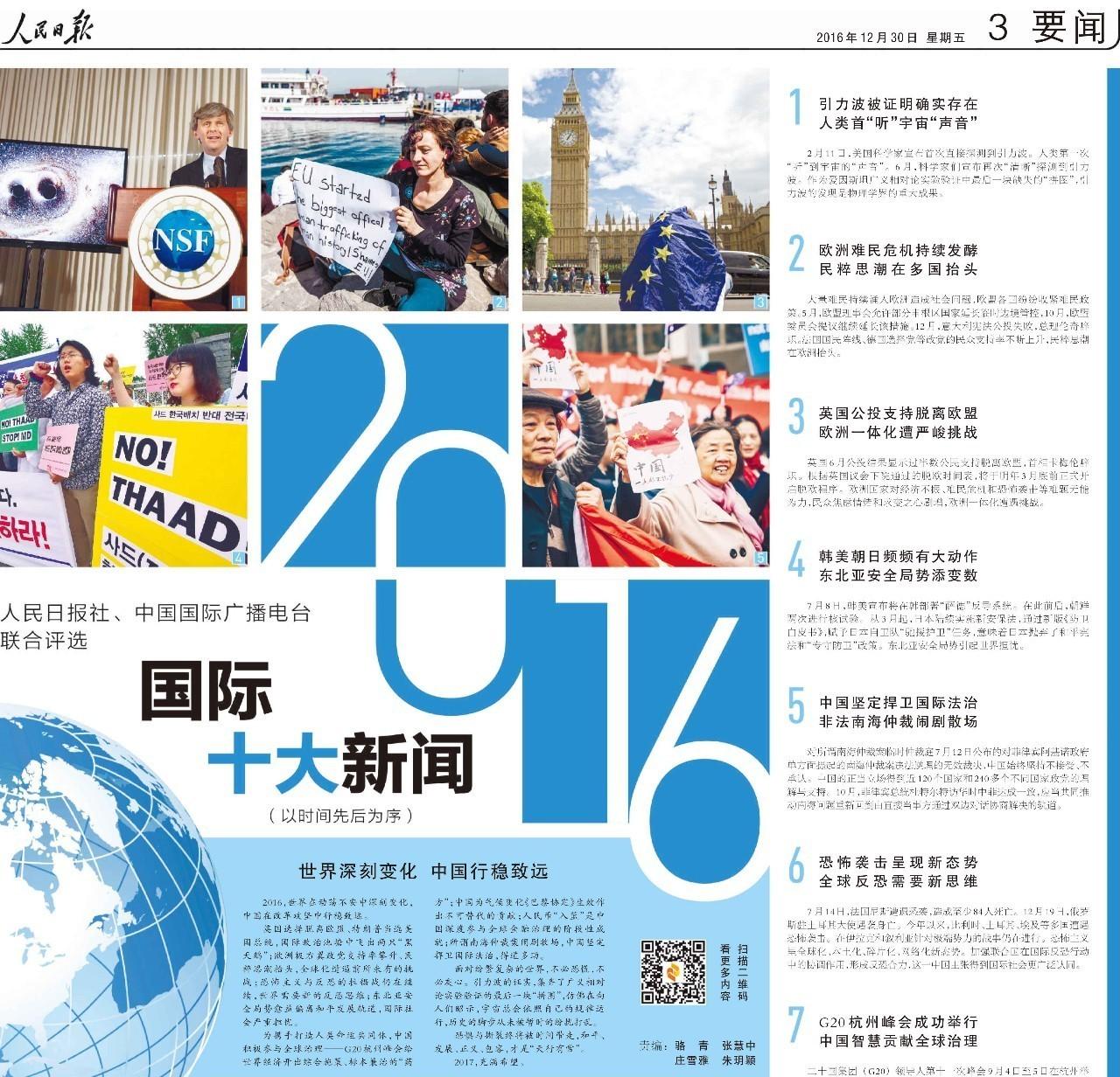 2016年国际十大新闻揭晓,和你想的一样吗?