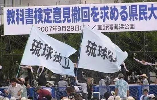 """日本情报机构:警惕中国""""支持冲绳独立"""""""
