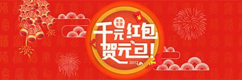 2017开年大吉,东方车贷千元红包贺新岁