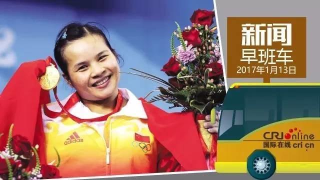 新闻早班车|北京奥运3位女冠军金牌皆被剥夺