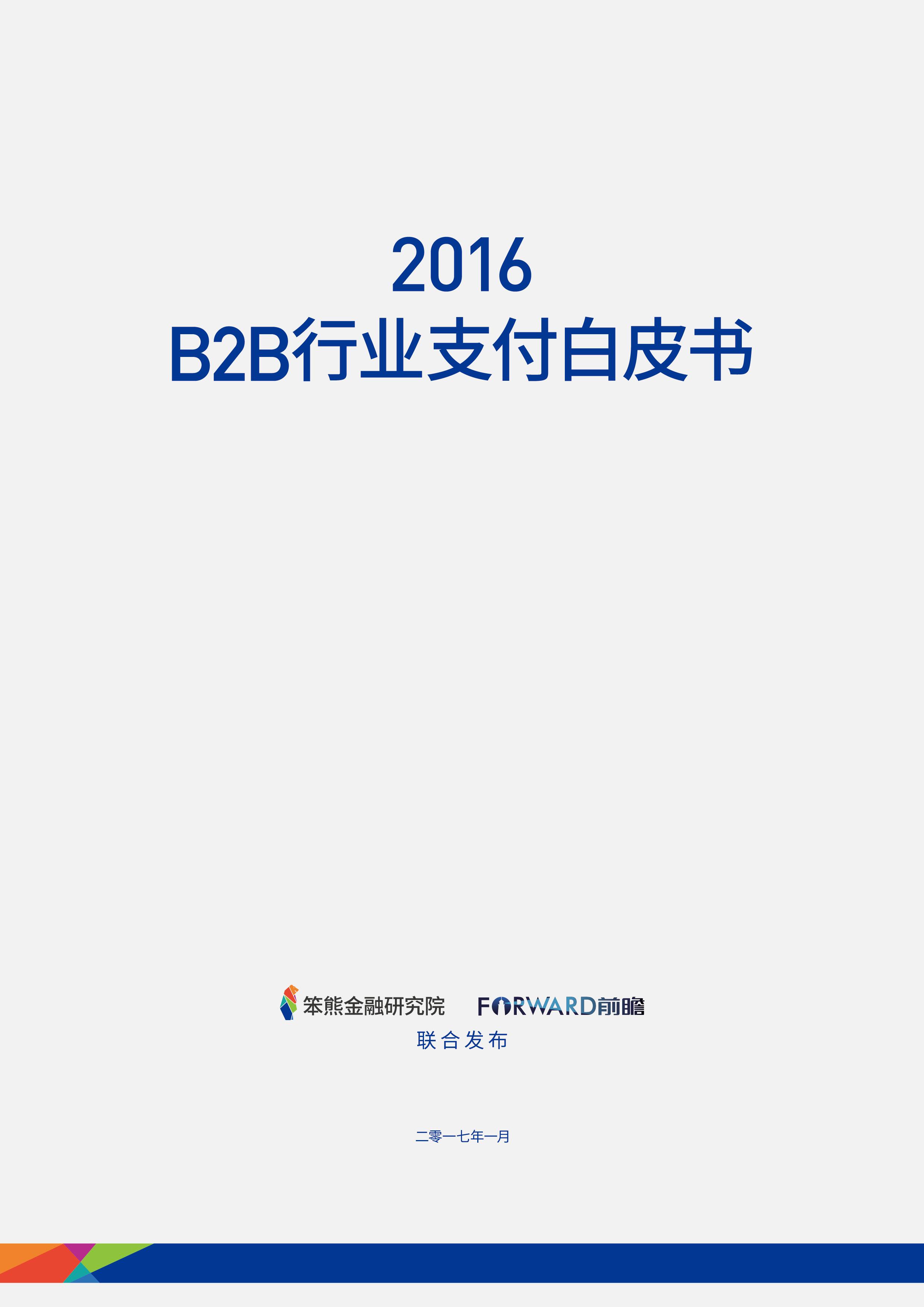 笨熊金融研究院发布首份B2B行业支付白皮书